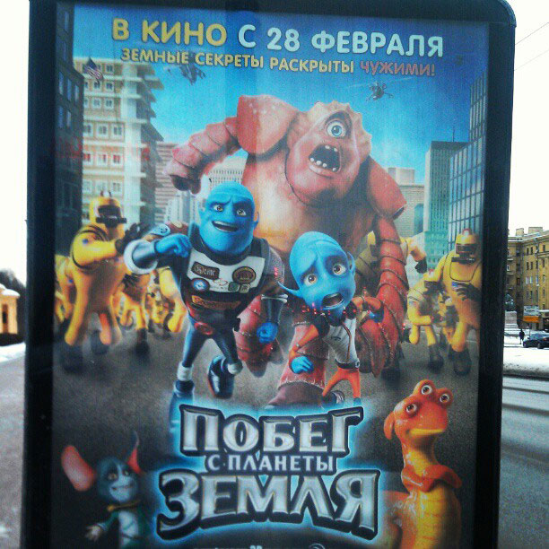 russian poster International Release!